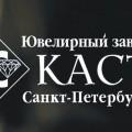 Ювелирный завод «Каст»