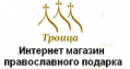 Интернет магазин православного подарка Троица