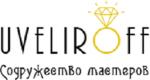 Содружество мастеров Uveliroff- ищем ювелиров